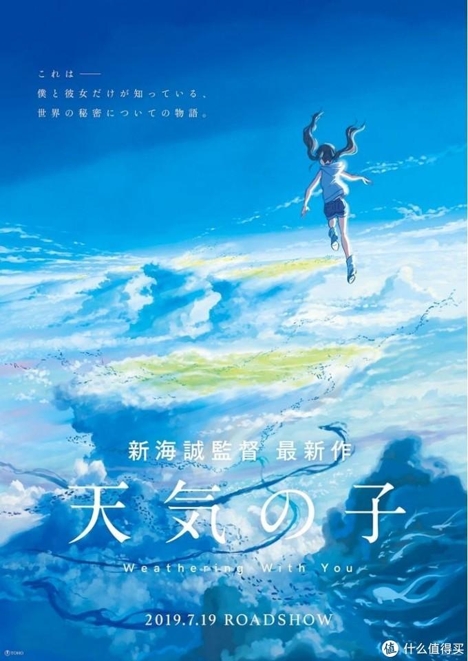 新海诚新作《天气之子》先睹为快!同名电影小说已上市