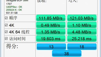 希捷Backup Plus Slim 1TB 移动硬盘使用体验(配置 seq 碎片整理 分区 系统)