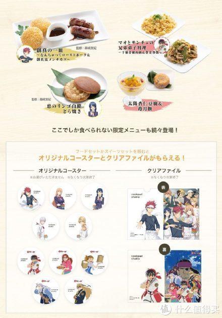 致爱二次元:两大美食番10月开播!大阪开启联动活动
