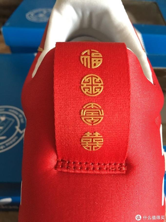 鞋舌:福禄寿喜
