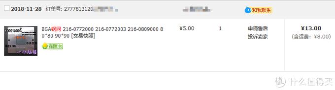 植球钢网5元不包邮