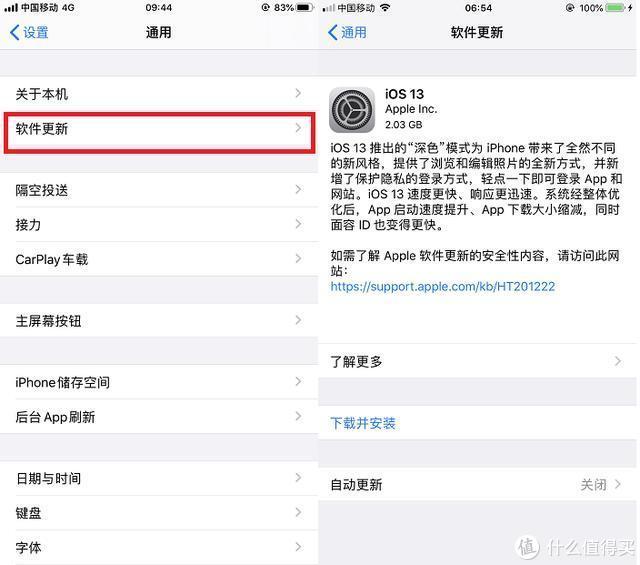 升不升?iOS13正式推送更新,速度大幅提升!堪称小内存福音