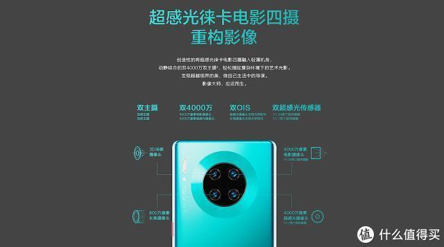 华为Mate30 Pro 5G版和4G版差距有点大:处理器最明显