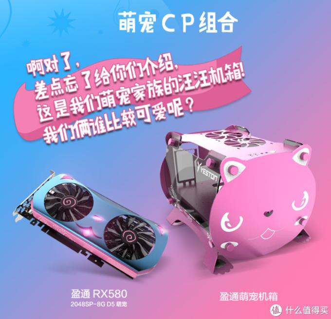 """冰清玉洁""""女装大佬"""":Yeston 盈通 推出 RX 5700XT 8G D6 游戏高手显卡"""