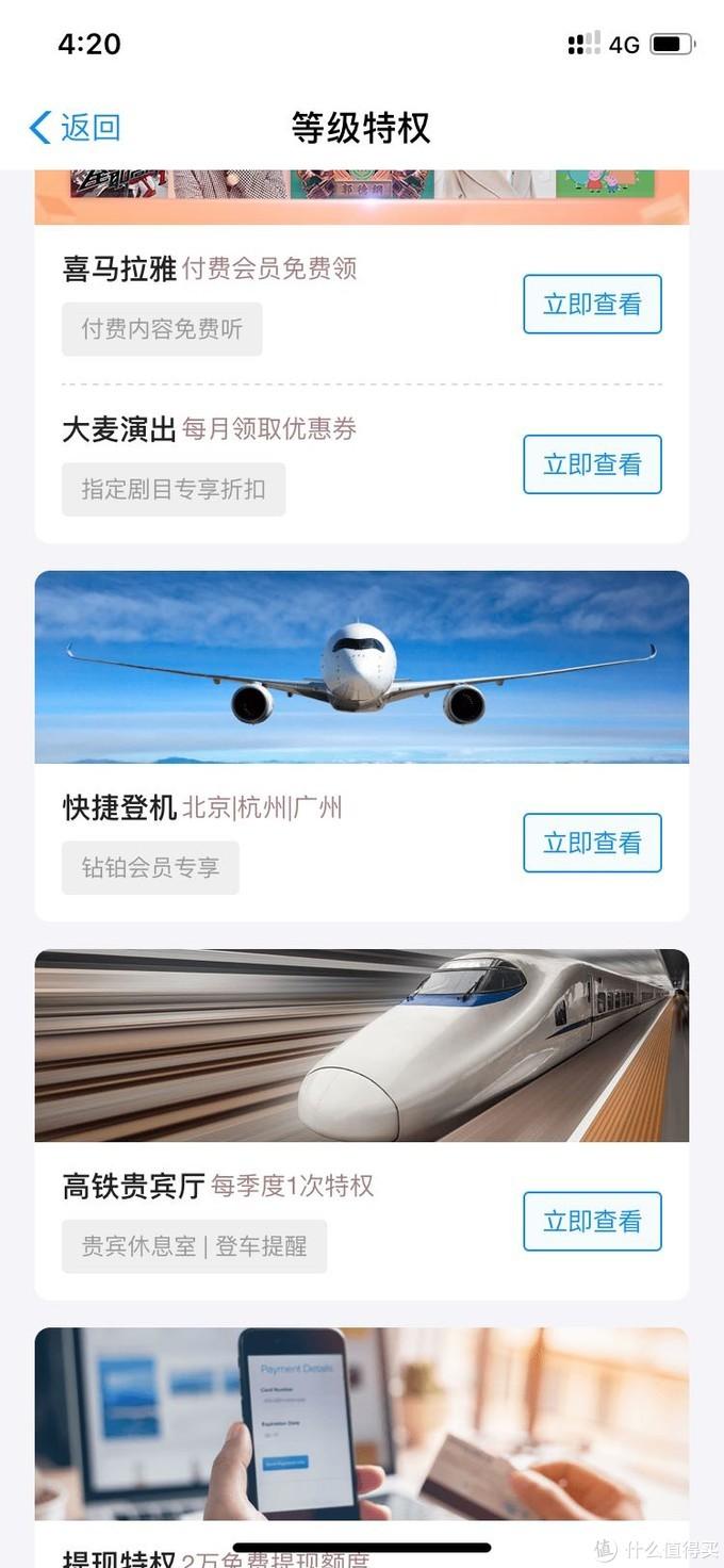 铂金还可以换快捷登机哈哈😄不过现在只支持北京杭州广州