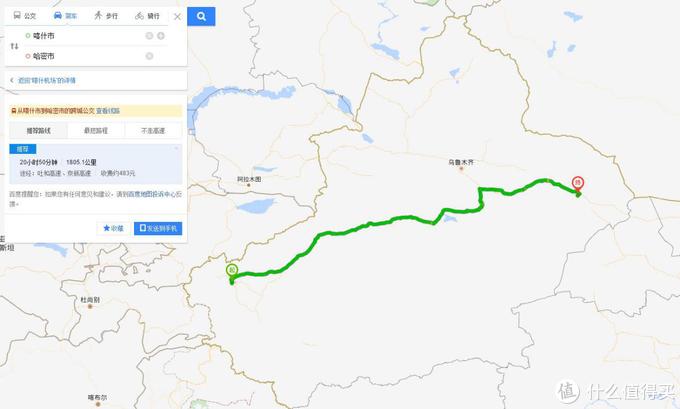 喀什到哈密1800KM