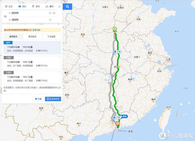 郑州到深圳1500KM