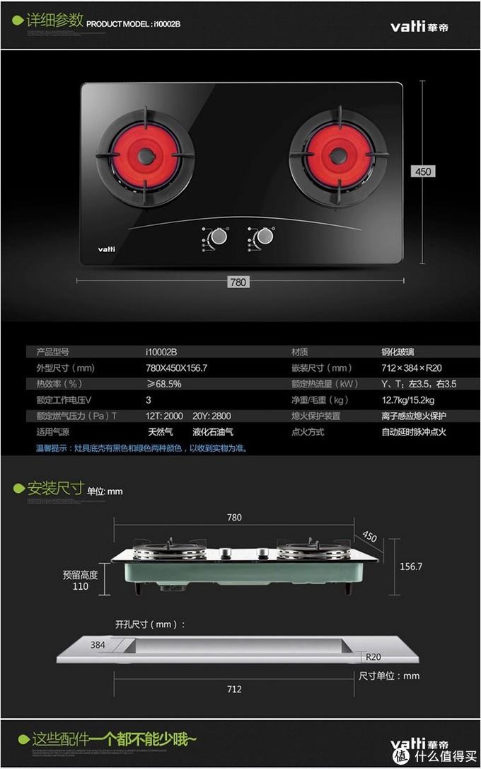 华帝燃气灶i10002B