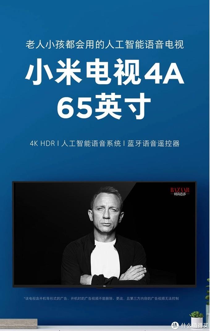小米电视4A65寸