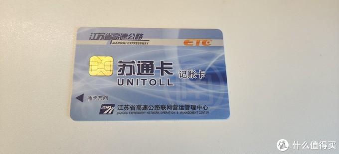 附赠一个苏通卡,这种卡相对安全些,有些ETC设备可以插入信用卡,如果信用卡开通了小额秒支付功能,会存在被盗刷的可能性,所以如果用信用卡的小伙伴可以关闭小额免支付功能
