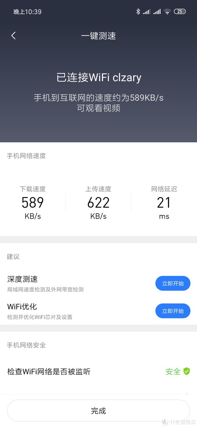 小米WiFi放大器2 配对简单 提升网络