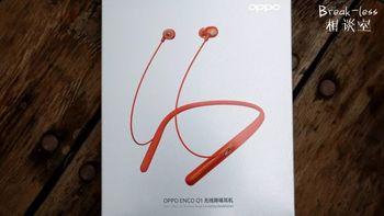 OPPO ENCO Q1降噪耳机使用总结(佩戴|声音|降噪)