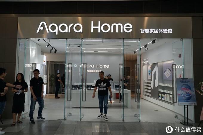 张大妈探店-Aqara Home 智能家居体验馆 武汉旗舰店盛装登场