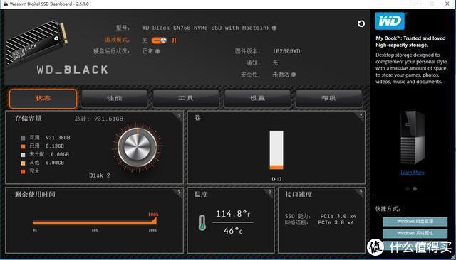 3500兆每秒,又快又稳不掉盘!发烧玩家必备!WD_BLACK SN750剁手记
