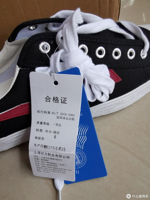 回力wb7帆布鞋晒单