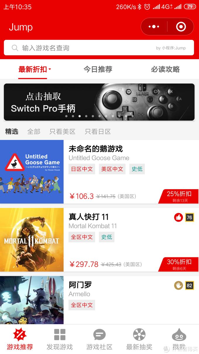 各种大作集体轰炸下,switch的购买指南