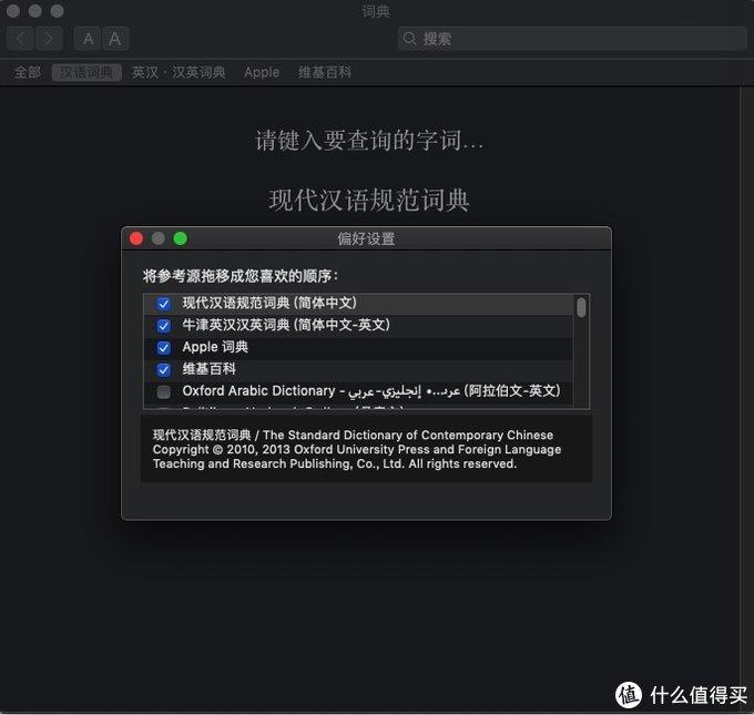 Mac字典支持多种语言