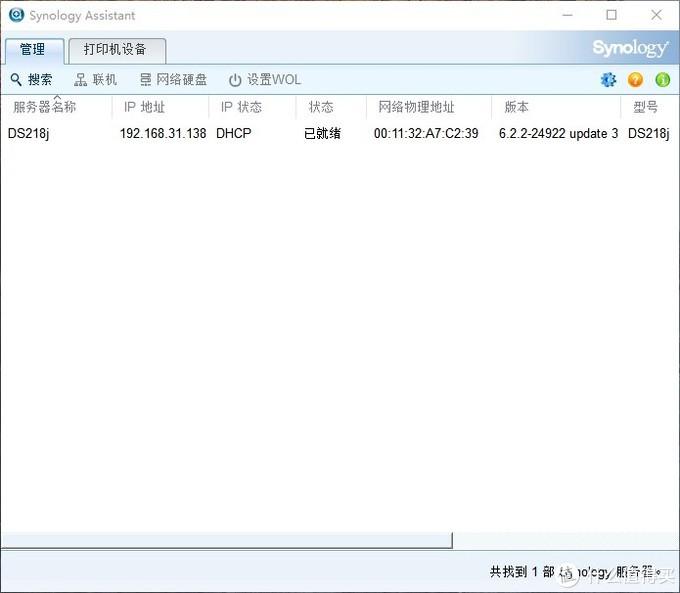 使用群晖官方软件Synology Assistant就可以把nas映射成一个磁盘