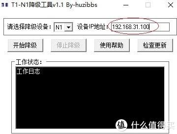 设备IP地址处填写N1开机后页面显示地址