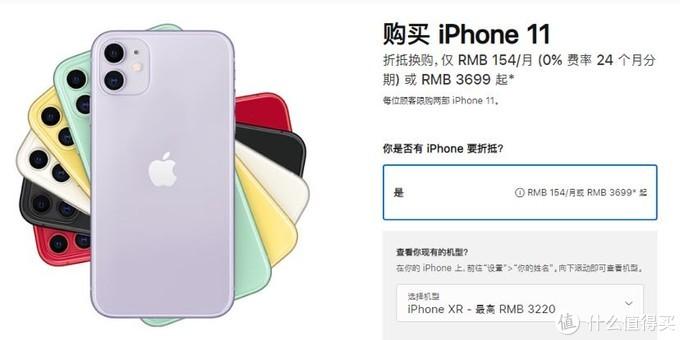 iPhone 11真香?iPhone xr以旧换新初体验