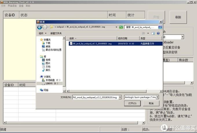装载webpad2.2镜像