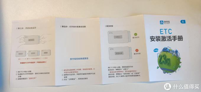 激活过程也相对简单,只需要插拔两次卡,不要完全拔出,然后打开支付宝,用支付宝扫码就可以,使用蓝牙连接进行激活即可,其中有一点,不要发动汽车,如果打开了车载蓝牙,手机可能会自动连接到汽车上,而不是连接到ETC设备上,这样激活可能出问题