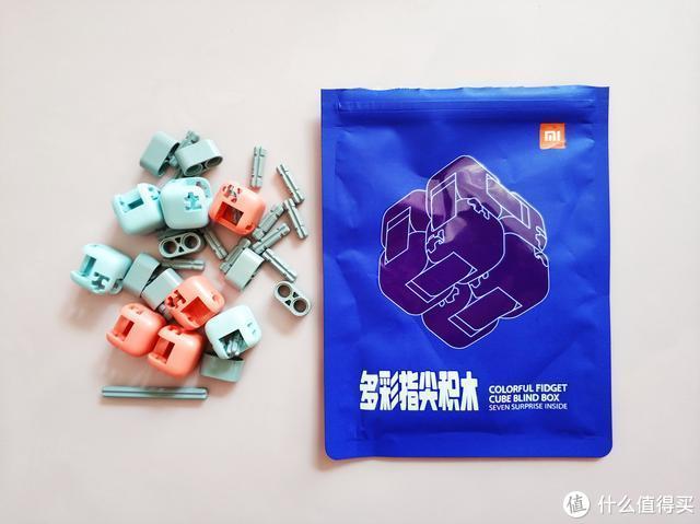 小米9.9元多彩指尖积木,盲盒式的刺激玩法