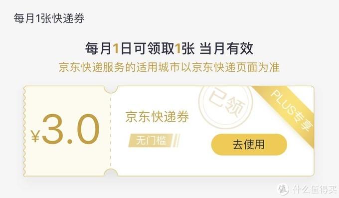 京东Plus会员全新权益正式上线:每月3元无门槛京东快递优惠券