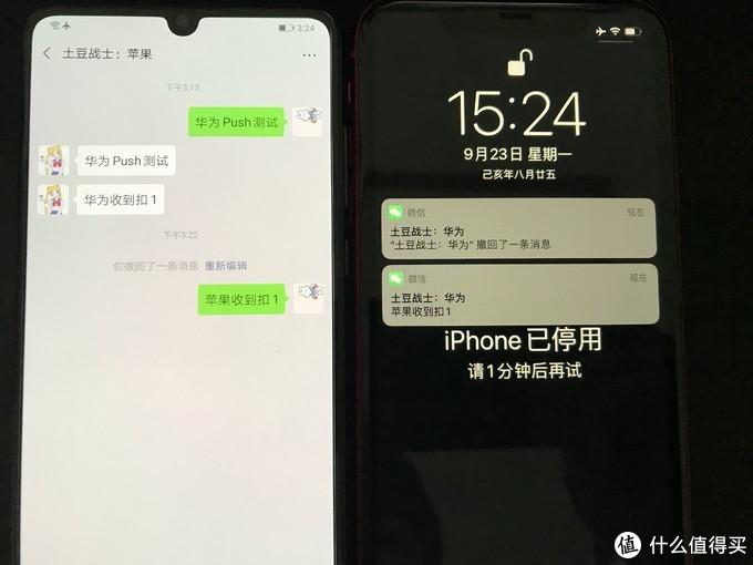 iPhone11通知栏可以接收到微信