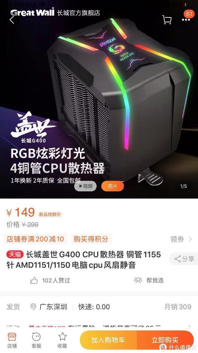 百元散热也能带RGB?长城盖世G400开箱评测