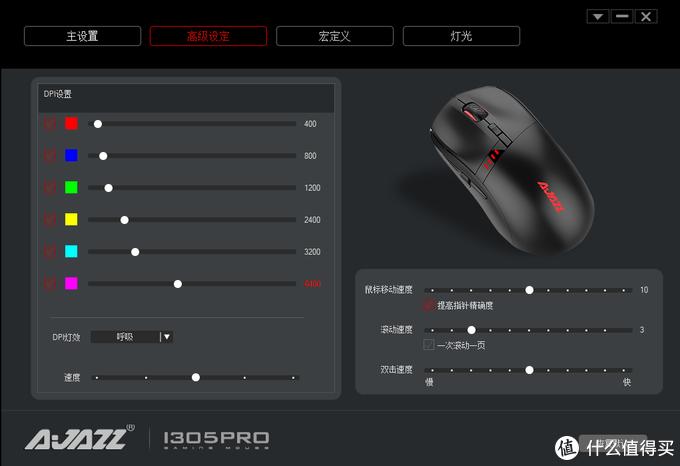 无线赛有线,有线更给力,入新黑爵i305Pro双模电竞鼠标