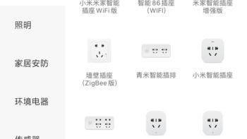 小米米家智能插座WIFI使用体验(开关|线材|接头|指示灯|安全门)