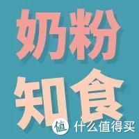 【奶粉知食7】配方奶粉如何选?