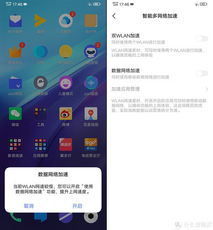 千兆宽带直通手机!猛兽性能iQOO Pro 5G版游戏手机体验