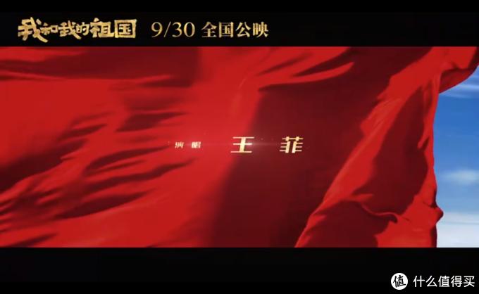 天后王菲再开嗓,献唱电影《我和我的祖国》,主题曲MV已上线!
