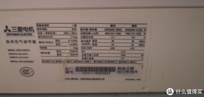机身底部有三菱电机的型号和参数。空调叫做房间空气调节器