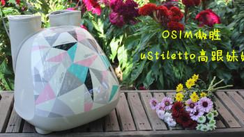 放松、美腿、助眠—OSIM/傲胜 OS-373 uStiletto高跟妹妹,给高跟女王们的送礼新贵