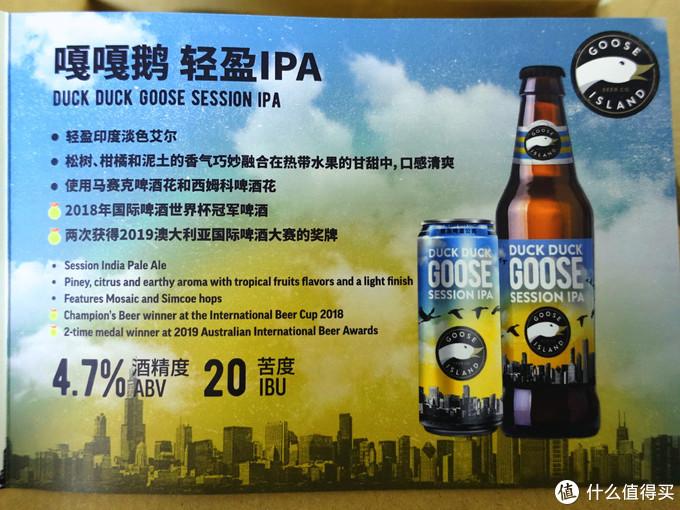 【轻众测】轻盈又给力的:Goose Island 鹅岛 嘎嘎鹅 轻盈印度淡色艾尔啤酒