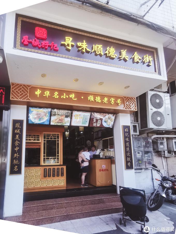 在香云纱园林酒店周边寻味顺德,十几家网红店真实体验——第13期试吃试睡报告