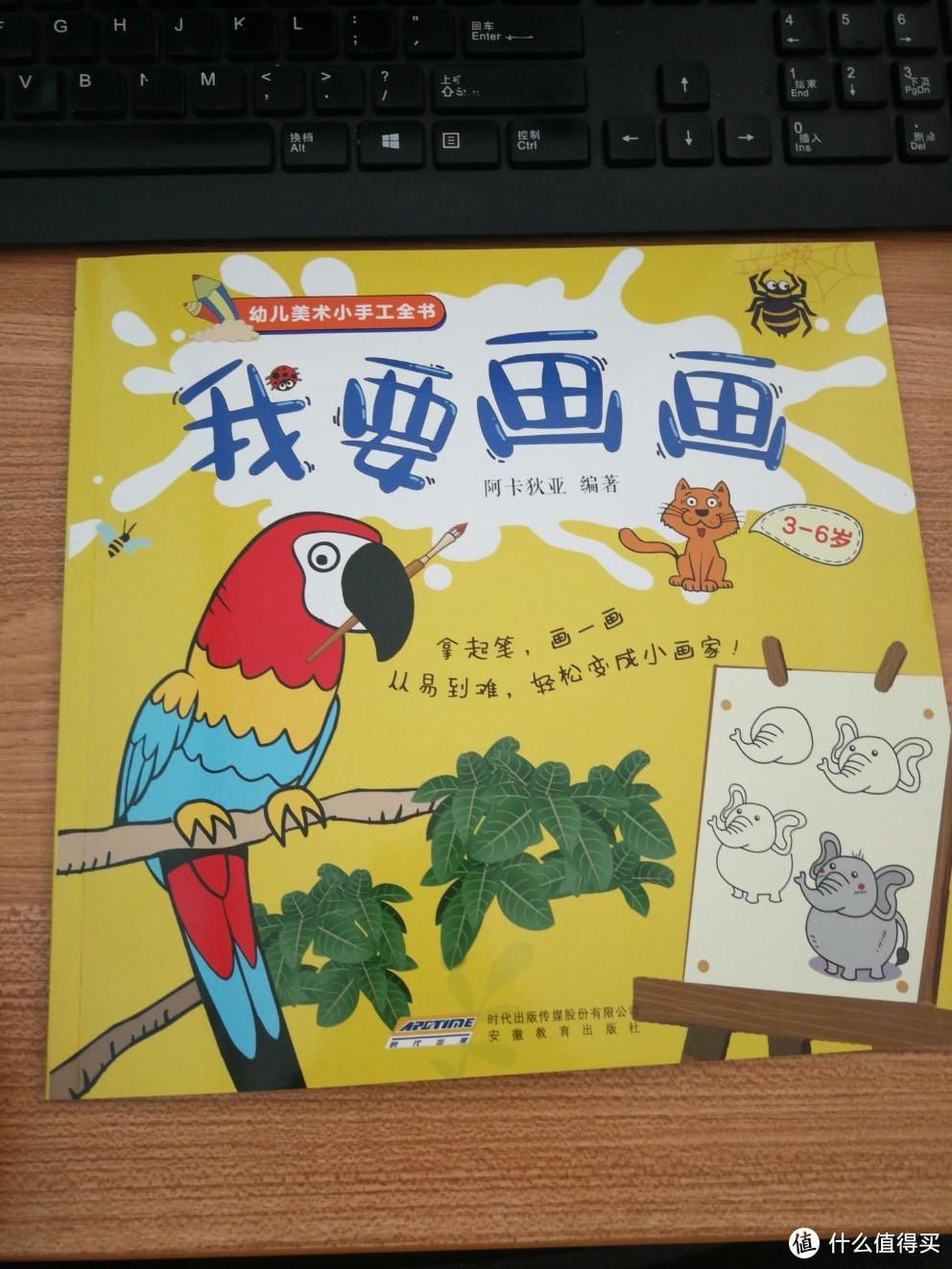 3-6岁趣味手工大全(新版)(共6册)
