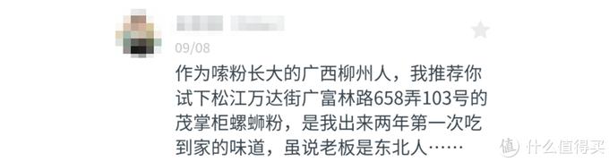2019魔都最全螺蛳粉指南,请查收