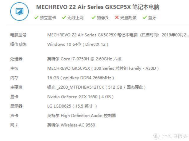 跑分测游戏再拆机,机械革命深海幽灵Z2 Air笔记本最全面评测