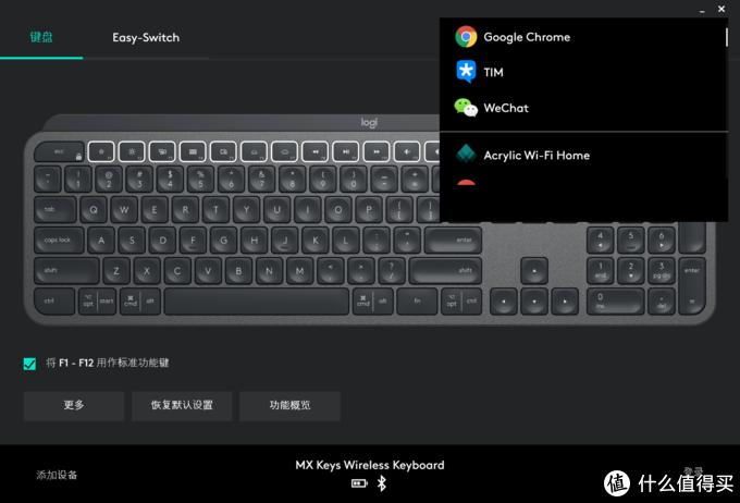 罗技MX Keys 可能是目前最好的生产力办公键盘