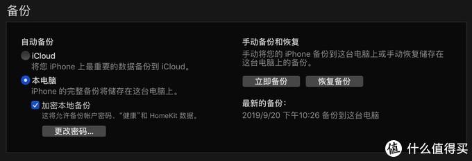 iTunes备份时选择加密本地备份
