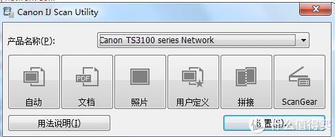 佳能TS3180——学习的好帮手!