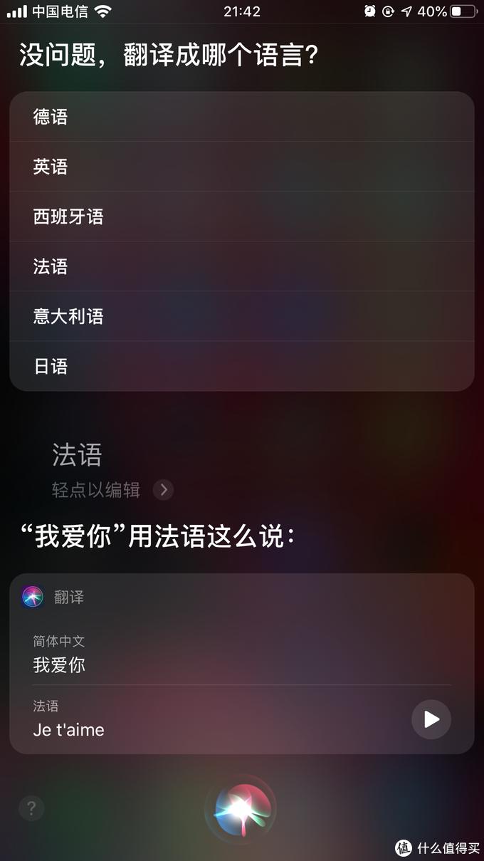 Siri支持翻译