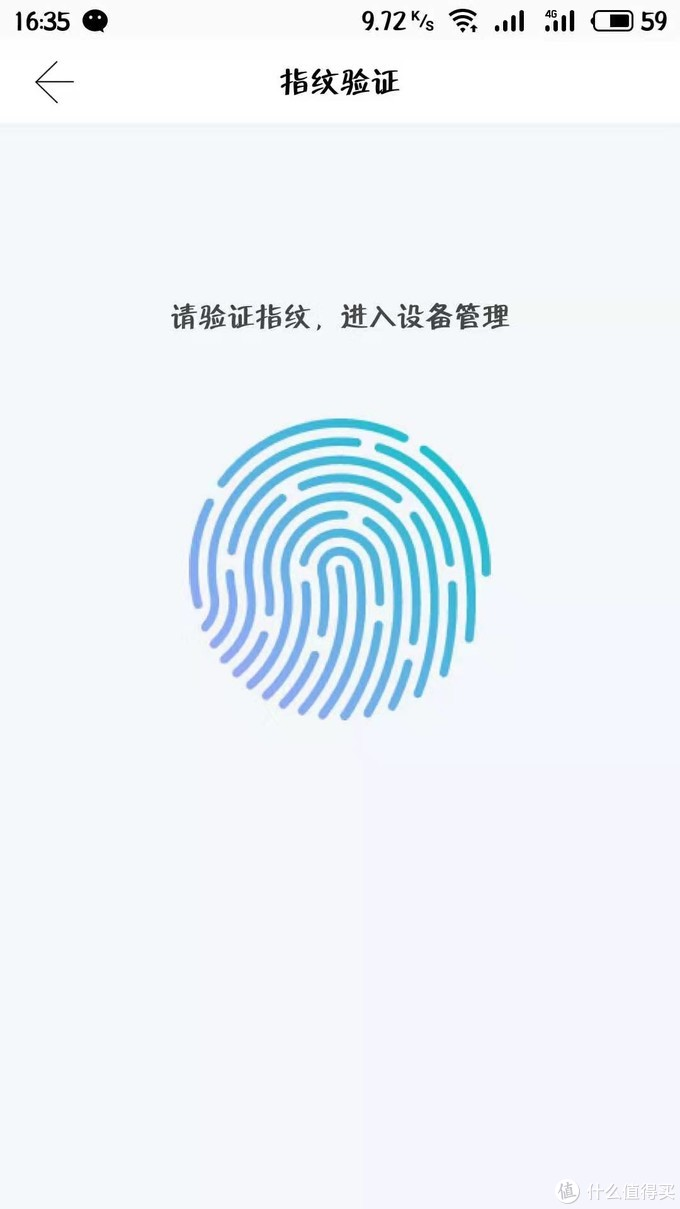 APP需验证手机指纹才能看锁动态