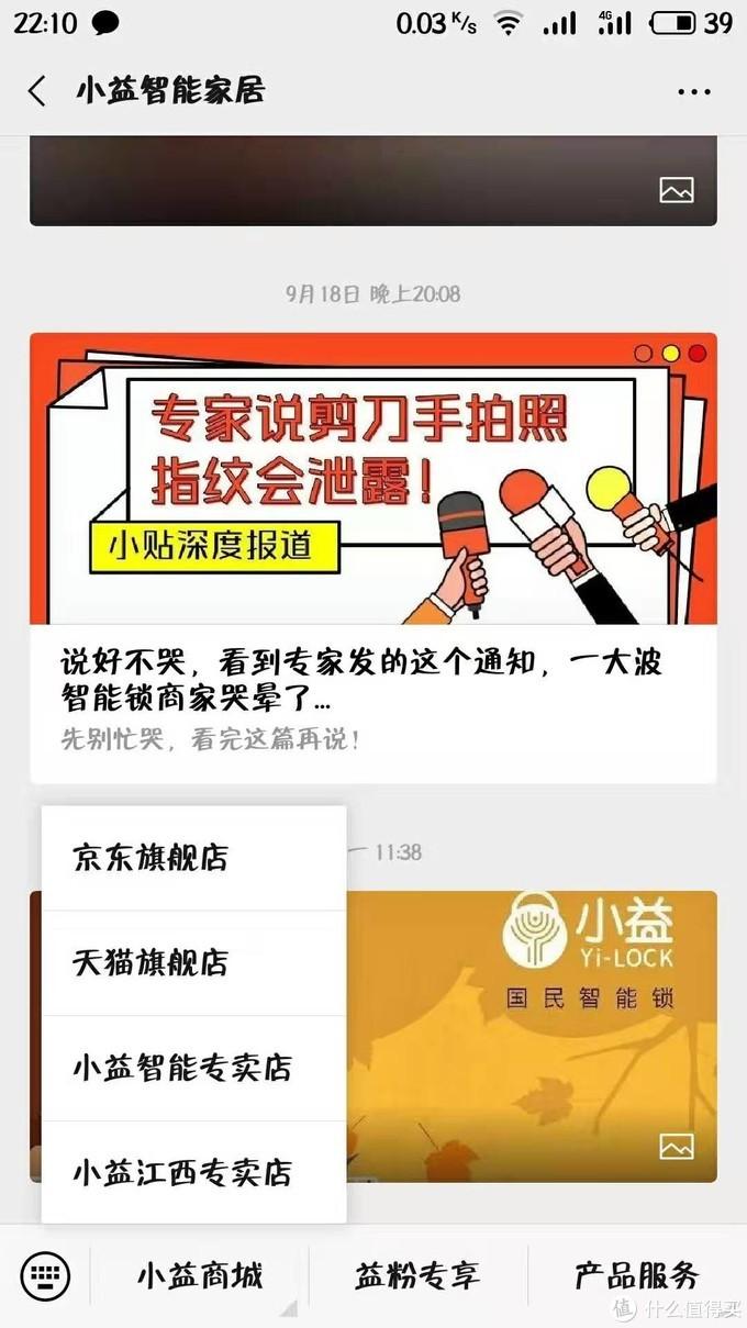小益微信公众号显示了这几家都是小益官方认可店铺,江西店曾经有过半价抢205活动,可惜抢不到。