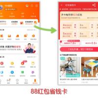 手机淘宝省钱卡88红包省钱卡怎么开通怎么使用(优惠券 收益分析)