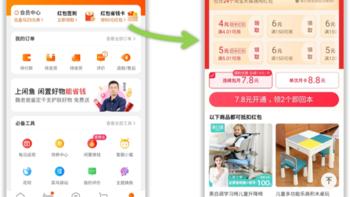 手机淘宝省钱卡88红包省钱卡怎么开通怎么使用(优惠券|收益分析)